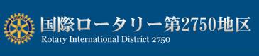 国際ロータリー第2750地区